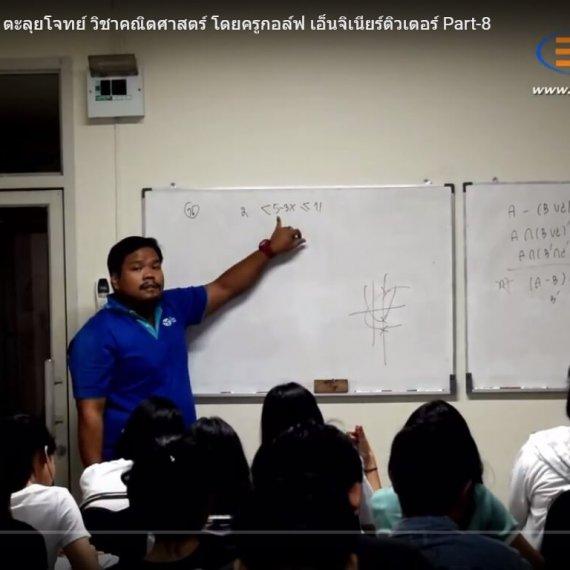 ติวสอบโรงเรียนการไปรษณีย์ ตะลุยโจทย์ วิชาคณิตศาสตร์ โดยครูกอล์ฟ เอ็นจิเนียร์ติวเตอร์ Part-8