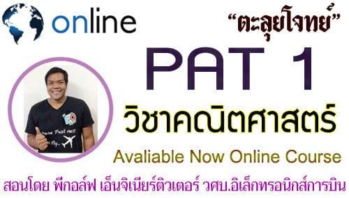 คอร์สติวออนไลน์ PAT 1 วิชาคณิตศาสตร์ โดย พี่กอล์ฟ เอ็นจิเนียร์ติวเตอร์