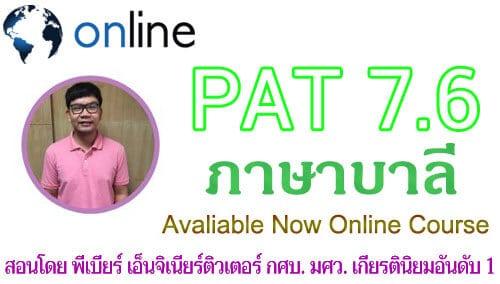 คอร์สติวสอบ Pat7.6 ภาษาบาลี