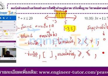 บรรยากาศคอร์สเรียนโรงเรียนช่างการไฟฟ้าส่วนภูมิภาคออนไลน์ วิชาคณิตศาสตร์ 2562