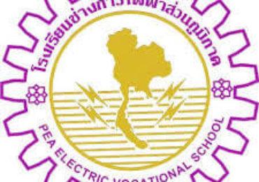 ประกาศอย่างเป็นทางการที่สุดในตอนนี้ ของโรงเรียนช่างการไฟฟ้าส่วนภูมิภาค 2563
