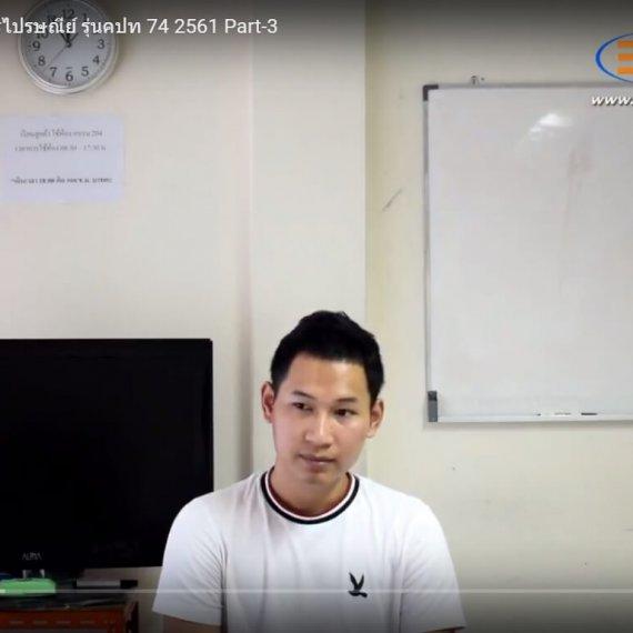ติวสอบสัมภาษณ์โรงเรียนการไปรษณีย์ รุ่นคปท 74 2561 Part-3