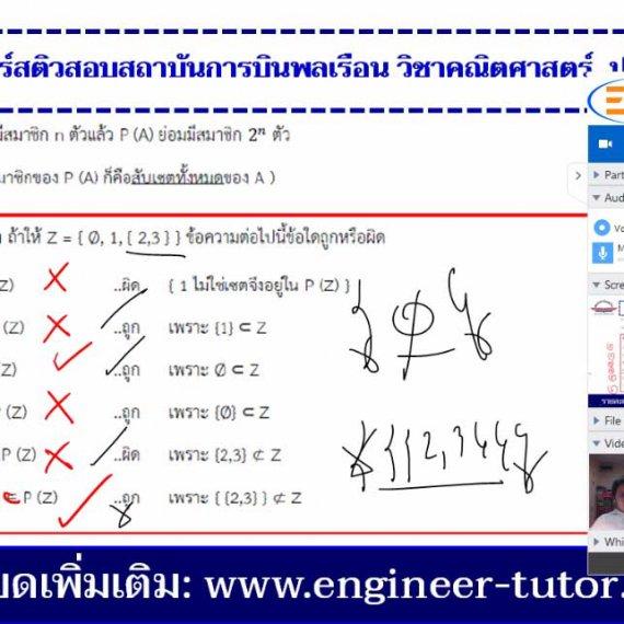 บรรยากาศคอร์สติวสถาบันการบินพลเรือนออนไลน์ วิชาคณิตศาสตร์ ปรับพื้นฐาน 2562