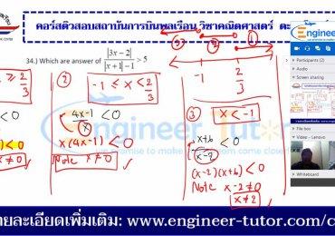 บรรยากาศคอร์สติวสถาบันการบินพลเรือนออนไลน์ วิชาคณิตศาสตร์ ตะลุยโจทย์ 2562