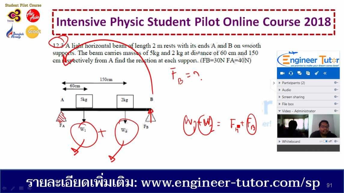 ติวสอบ student pilot