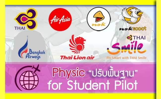 ติวสอบ student pilot วิชาฟิสิกส์