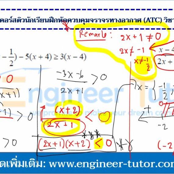 คอร์สติวสอบนักเรียนฝึกหัดควบคุมจราจรทางอากาศ ออนไลน์ วิชาคณิตศาสตร์ 2562