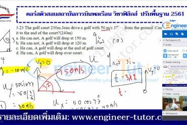 บรรยากาศคอร์สติวสถาบันการบินพลเรือนออนไลน์ วิชาฟิสิกส์ ปรับพื้นฐาน 2562