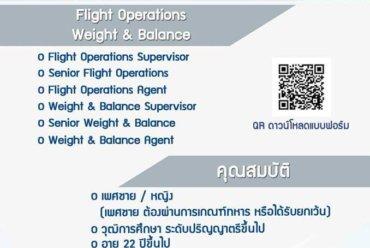 """บริษัท บริการภาคพื้น ท่าอากาศยานไทย จำกัด"""" (AOT Ground Aviation Services) รับสมัครพนักงานหลายตำแหน่ง คราวนี้มาถึงตำแหน่ง Flight Operation, GSE Maintenance , GSE Operator"""