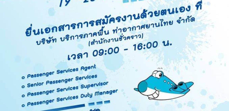บริษัท บริการภาคพื้น ท่าอากาศยานไทย จำกัด (AOT Ground Aviation Services) รับสมัครพนักงานหลายตำแหน่ง