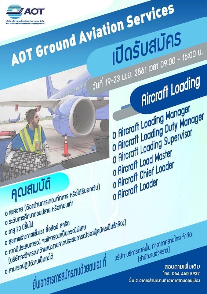 """บริษัท บริการภาคพื้น ท่าอากาศยานไทย จำกัด"""" (AOT Ground Aviation Services) รับสมัครพนักงานหลายตำแหน่ง"""