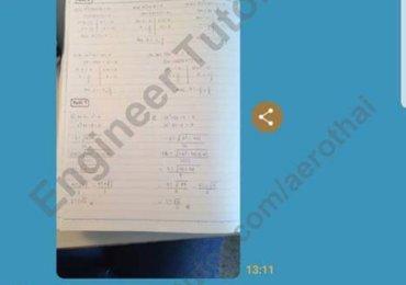 คอร์สติวสอบนักเรียนฝึกหัดควบคุมจราจรทางอากาศ (Air Traffic Control) บ.วิทยุการบินแห่งประเทศไทย วิชาคณิตศาสตร์ 2562