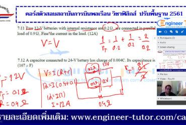คอร์สติวเตรียมสอบสถาบันการบินพลเรือน วิชาฟิสิกส์ ออนไลน์ ตัวต่อตัว 2562