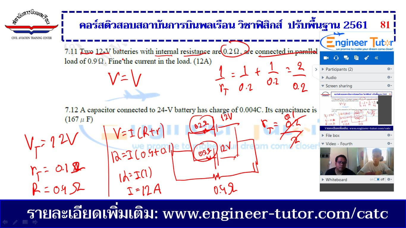 คอร์สติวออนไลน์ ติวสอบสถาบันการบินพลเรือน วิชาฟิสิกส์ 2562