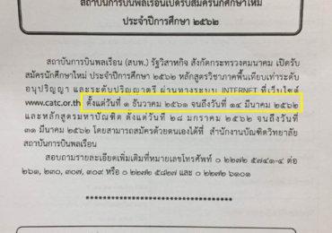 ประกาศข่าวค่า กำหนดการสอบเข้าศึกษาต่อสถาบันการบินพลเรือน ภาคปีการศึกษา 2562