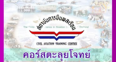 ติวสอบสถาบันการบินพลเรือน ตะลุยโจทย์ 2562
