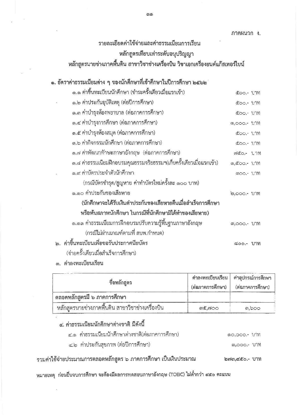 ระเบียบการรับสมัครสอบสถาบันการบินพลเรือน ปรจำปีการศึกษา 2562