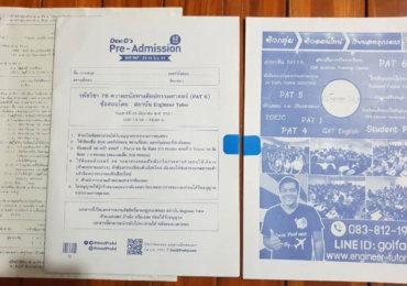 เสร็จสิ้นโปรเจคอย่างสมบูรณ์ กับโครการ Dek-D's Pre Admission TCAS'62  วิชา PAT 6 ความถนัดทางศิลปกรรมศาสตร์