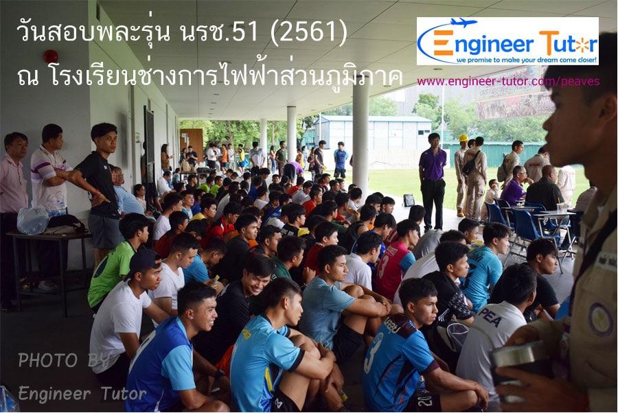 สอบพละ โรงเรียนช่างการไฟฟ้าส่วนภูมิภาค 2561 รุ่น นรช.51