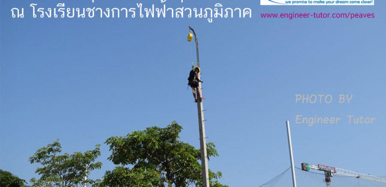 วันสอบพละโรงเรียนช่างการไฟฟ้าส่วนภูมิภาค (18-4-2561) รุ่น นรช.51 ณ โรงเรียนช่างการไฟฟ้าส่วนภูมิภาค