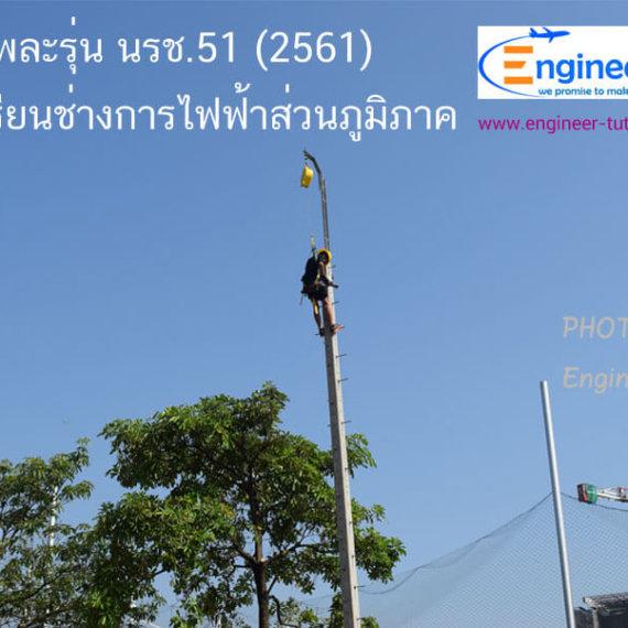 วันสอบพละ ทดสอบทักษะการปีนเสา 10 เมตร ณ โรงเรียนช่างการไฟฟ้าส่วนภูมิภาค