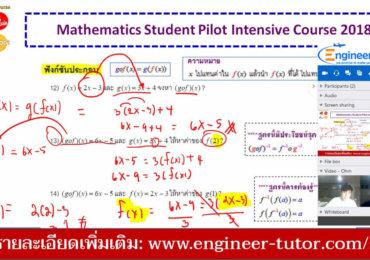 คอร์สติวเตรียมสอบ Student Pilot วิชาคณิตศาสตร์ ออนไลน์ ตัวต่อตัว 2562