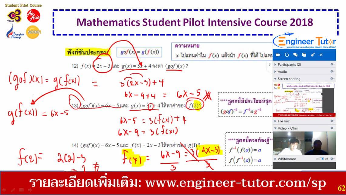 ติวสอบ student pilot online