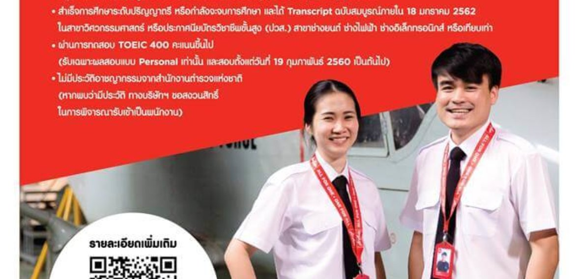 STUDENT AIRCRAFT MECHANIC 2018 รุ่น 4 Thai Air Asia (TAA)