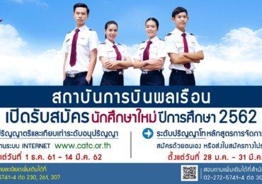 สถาบันการบินพลเรือน เปิดรับสมัครนักศึกษาใหม่หลักสูตรวิชาภาคพื้น ประจำปีการศึกษา 2562
