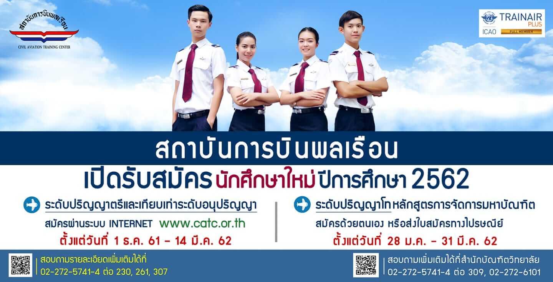 สถาบันการบินพลเรือน รัฐวิสาหกิจ สังกัด กระทรวงคมนาคม เปิดรับสมัครนักศึกษาใหม่หลักสูตรวิชาภาคพื้น ประจำปีการศึกษา 2562