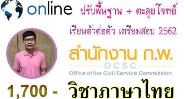 คอร์สติวสอบ ก.พ. วิชาภาษาไทย