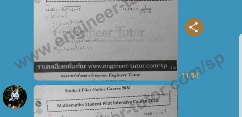Homework!!…คอร์สติวสอบทุนนักบินฝึกหัด (Student Pilot) เรียนตัวต่อตัว วิชาคณิตศาสตร์ 2562