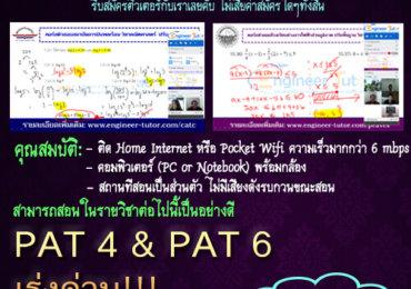 สถาบันเอ็นจิเนียร์ติวเตอร์ รับสมัครติวเตอร์ PAT4 & PAT6 เร่งด่วน!!!