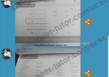 Homework!!…คอร์สติวสอบ ก.พ. วิชาความสามารถทั่วไป เรียนตัวต่อตัว 2562