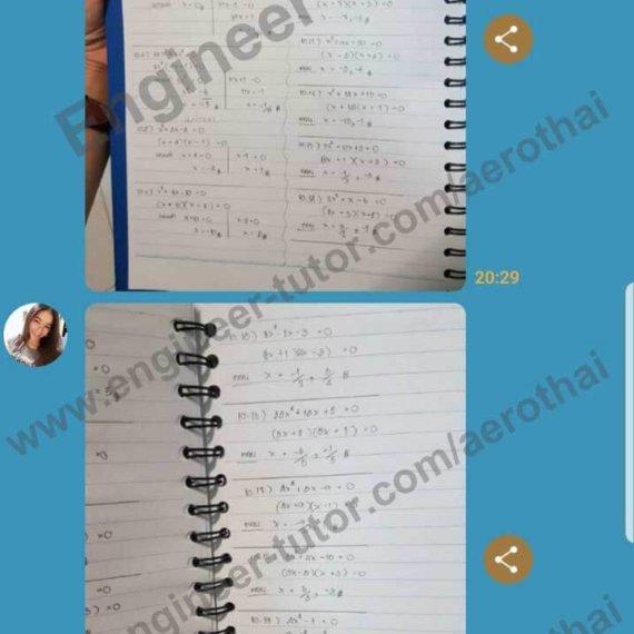 Homework!!…คอร์สติวสอบนักเรียนฝึกหัดควบคุมจราจรทางอากาศ (Air Traffic Control) บ.วิทยุการบินแห่งประเทศไทย วิชาคณิตศาสตร์ 2562