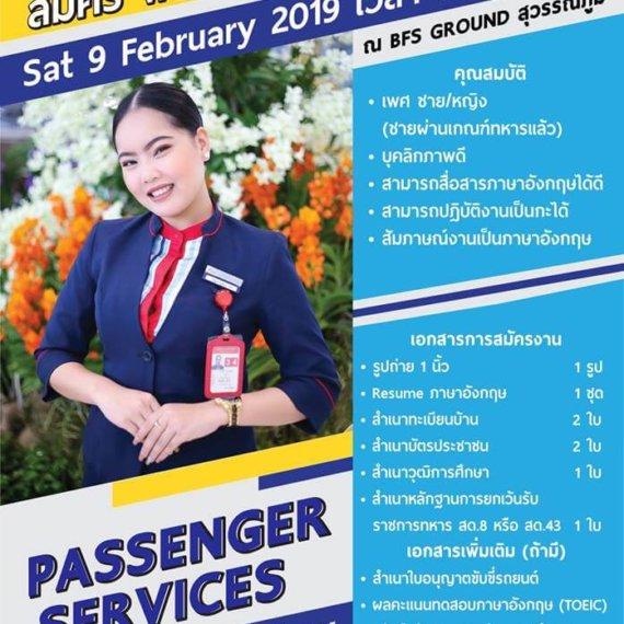 Passenger Services Walk-in Interview มาร่วมเป็นส่วนหนึ่งกับพวกเรา Bangkok Flight Services