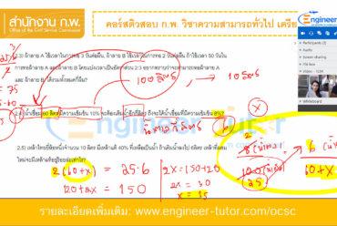 คอร์สติวสอบ ก.พ. วิชาความสามารถทั่วไป เรียนตัวต่อตัว 2562