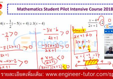 คอร์สติวสอบทุนนักบินฝึกหัด (Student Pilot) เรียนตัวต่อตัว วิชาคณิตศาสตร์ 2562