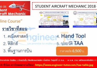 คอร์สติวสอบ STUDENT AIRCRAFT MECHANIC 2018 รุ่น 4 THAI AIR ASIA