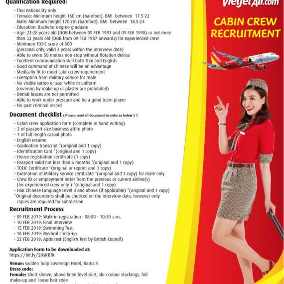 สายการบิน Thai Vietjet รับสมัครลูกเรือชายหญิง กรอกใบสมัครพร้อมส่งเอกสารออนไลน์ และนำไป walk in วันที่ 9 กุมภาพันธ์นี้