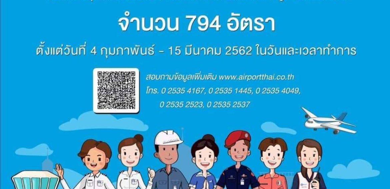 บริษัท ท่าอากาศยานไทย จำกัด(มหาชน) หรือ ทอท. AOT เปิดรับสมัครพนักงานและลูกจ้างกว่า 794 อัตรา