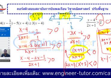 คอร์สติวสอบสถาบันการบินพลเรือน วิชาคณิตศาสตร์ เรียนตัวต่อตัว เตรียมสอบ 2562