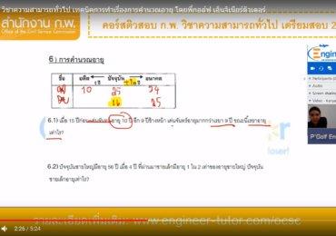 ติวสอบ ก.พ. วิชาความสามารถทั่วไป เทคนิคการทำเรื่องการคำนวณอายุ โดยพี่กอล์ฟ เอ็นจิเนียร์ติวเตอร์
