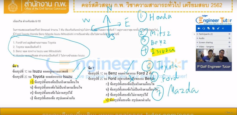 ติวสอบ ก.พ. วิชาความสามารถทั่วไป เรื่องเงื่อนไขทางภาษา(1) โดยพี่กอล์ฟ เอ็นจิเนียร์ติวเตอร์
