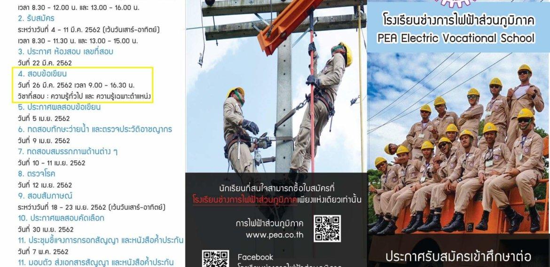 โรงเรียนช่างการไฟฟ้าส่วนภูมิภาค ประกาศรับสมัครเข้าศึกษาต่อ (หลักสูตรช่างเฉพาะทาง) ปีการศึกษา 2562