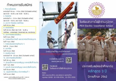 โรงเรียนช่างการไฟฟ้าส่วนภูมิภาค ประกาศรับสมัครเข้าศึกษาต่อ [หลักสูตร 3 ปี] ปีการศึกษา 2562