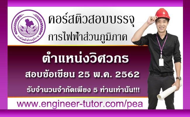 คอร์สติวสอบตำแหน่งวิศวกรไฟฟ้า การไฟฟ้าส่วนภูมิภาค 2562