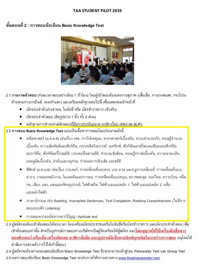 เรื่องที่ออกข้อสอบ Student Pilot Thai Air Asia 2019