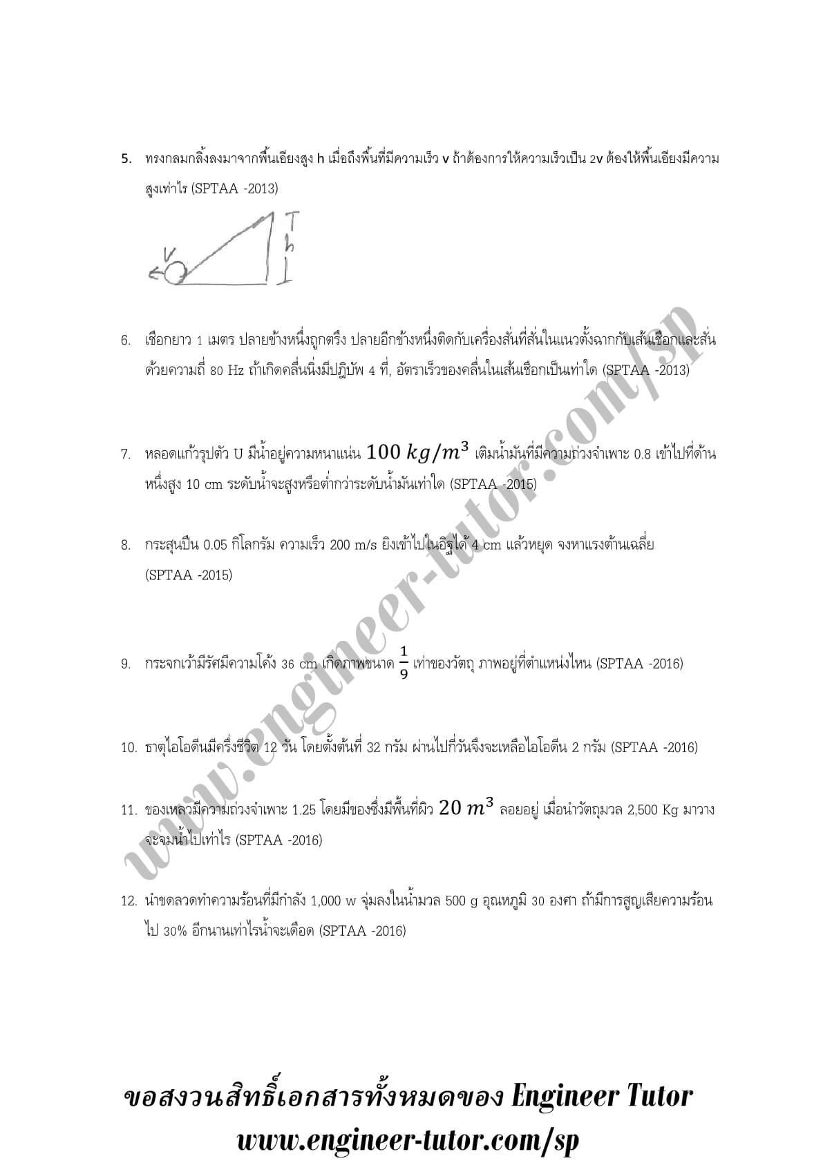 ตัวอย่างข้อสอบ Student Pilot Thai Air Asia 2019