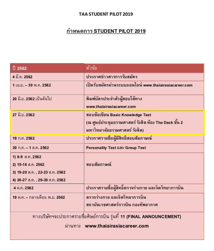 ปฎิทินการสอบ Student Pilot Thai Air Asia 2019